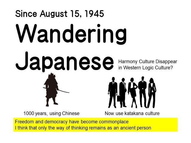 wandering  Japanese
