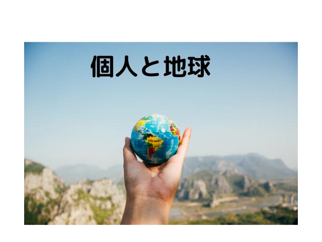 01手の中の地球