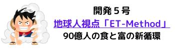 開発5号・地球人視点で令和義塾