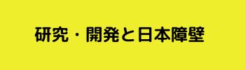 日本の障壁